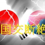韓国との国交断絶を決める前に日本がまず行うべきこととは?