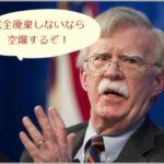 「韓国を許さない」ボルトン大統領補佐官が朝鮮半島を焦土化する