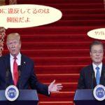 韓国は終了?「WTO違反は韓国だ!」トランプ発言のタイミングと真意