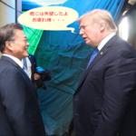 米国想定内の「韓国GSOMIA 破棄」で始まる韓国焦土化計画とは?