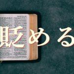 【貶める】読み方と意味と類語・・「陥れる」との 違いとは?